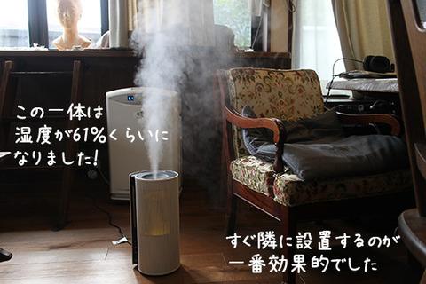 乾燥性鼻炎 予防 超音波ハイブリット加湿器につい