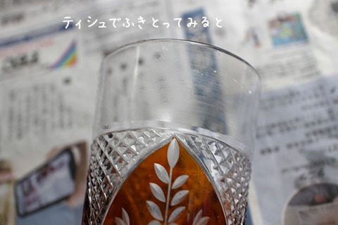 ガラスについたシール 綺麗に取る 剥がす方法 体験談ブログ4