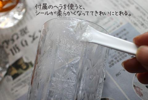コップのシール 簡単に剥がす方法があった 体験談ブログ3