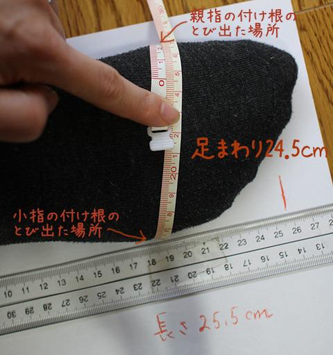 NHKあさイチ 足の測定 甲まわりの調べ方