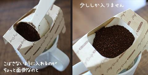 一杯用ドリップ珈琲 豆は自分好み 口コミ体験談ブログ