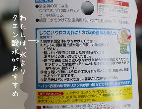 風呂 鏡 水垢 掃除方法 クエン酸 体験談 ブログ 2