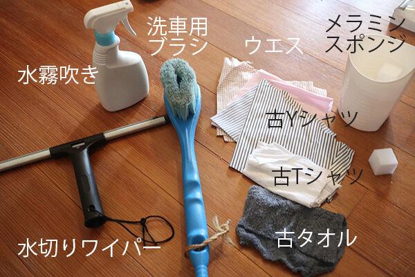 窓掃除 道具 おすすめ 2