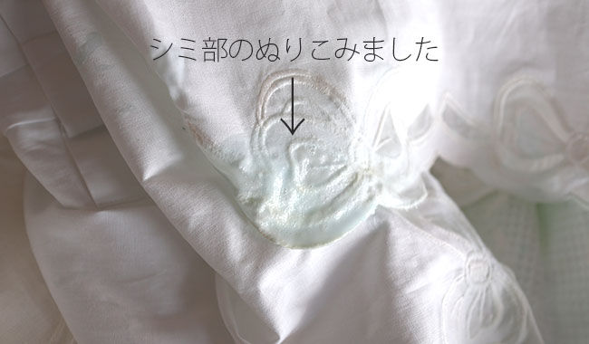 衣類 白い布 黄ばみ 汚れ 自宅で解消方法 7
