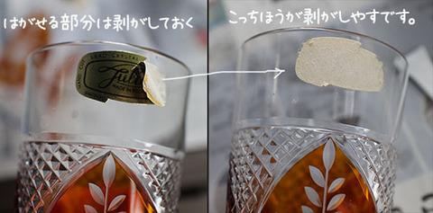 ガラス シール 綺麗に取る 剥がす方法 体験談ブログ