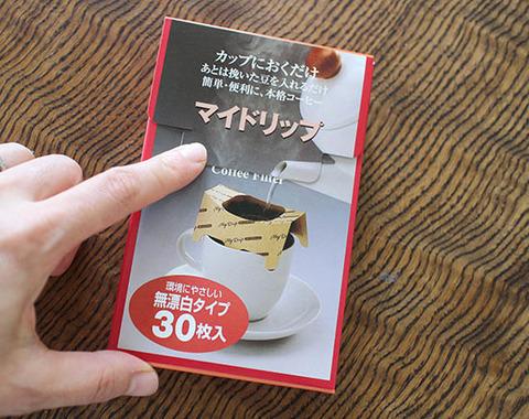 【1杯用ドリップ珈琲】おいしい飲み方