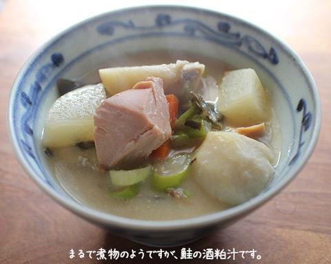 肌コラーゲン 増やす方法 食品 酒粕 NHKあさイチ