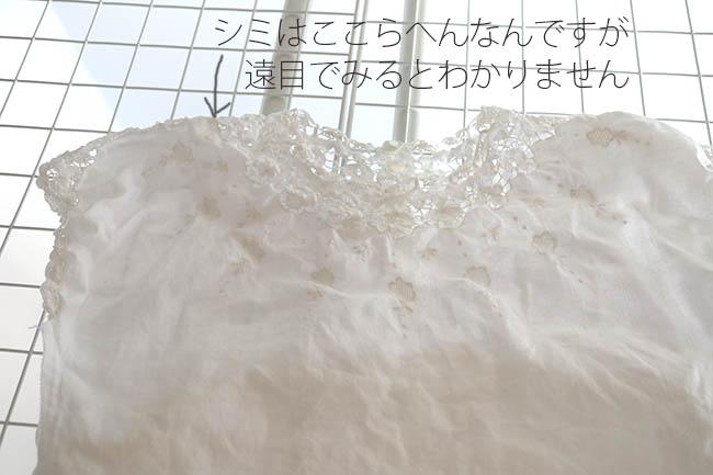 白い衣類のシミ 黄ばみ 自宅で洗濯 クリーニング