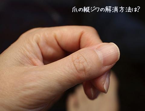 爪の縦じわ 解消ケア NHKあさイチ