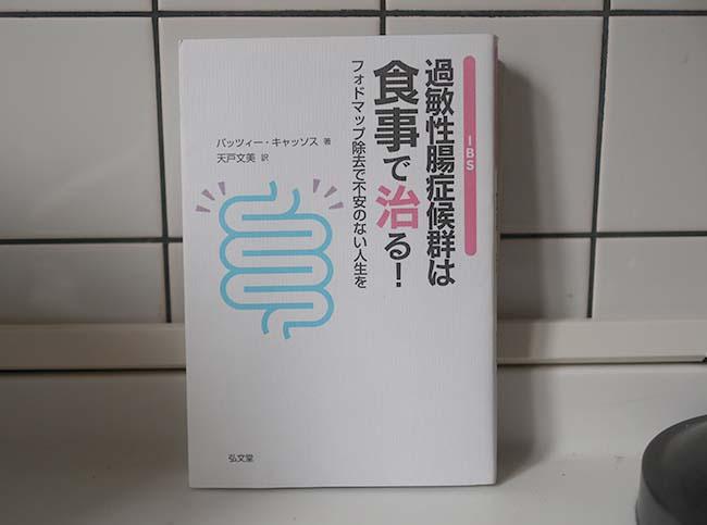 過敏性大腸炎 低FODMAP レシピ ブログ