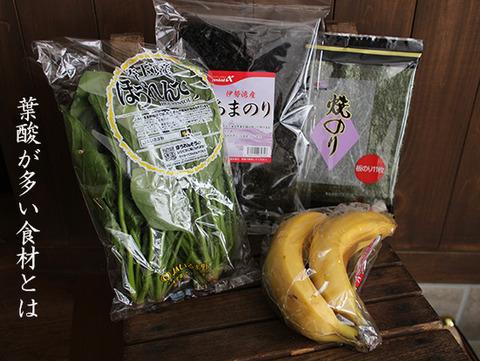 NHKガッテン 葉酸 ビタミンM 食材