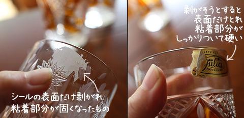 コップのシール 取れない剥がせない 綺麗にする方法