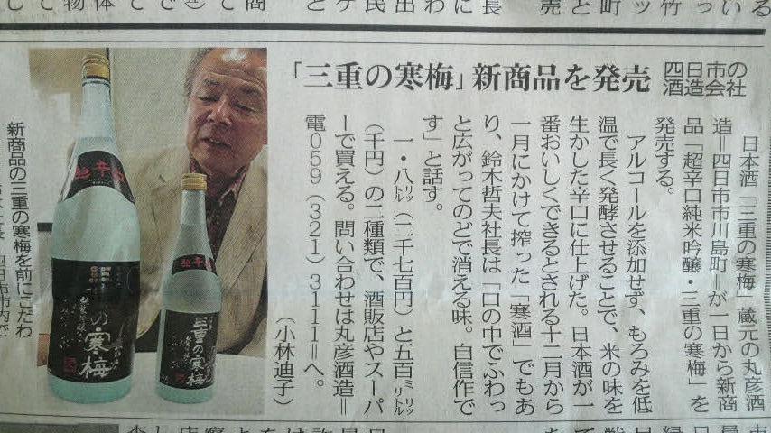 中日新聞北勢版10月1日
