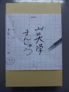 091002_山大饅頭