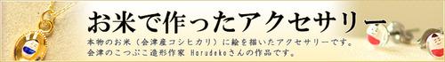 harudeko-bana115
