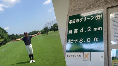 阿見ゴルフクラブラウンド記