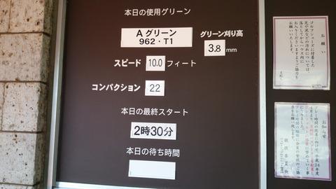 紫カントリークラブ(すみれコース)