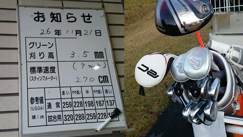サミットゴルフクラブでラウンド