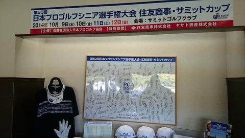 日本プロゴルフシニア選手権が開催された