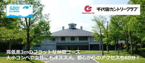 千代田カントリークラブ