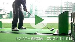 ドライバー練習動画(2009年1月11日)