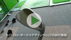 ボーケイデザイン・フィージドウェッジ試打動画