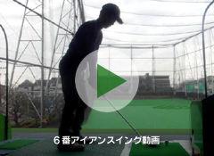 6番アイアンスイング動画