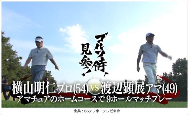 「ゴルフ侍、見参!」横山明仁プロVS渡辺顕展さん