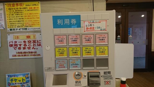 東京ドイツ村パターゴルフの利用料金