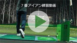 7番アイアン練習動画