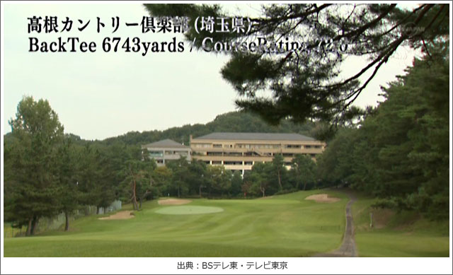 ゴルフ侍、見参!高根カントリー倶楽部