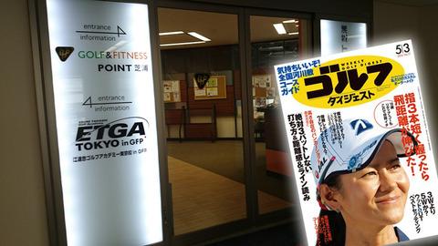 江連忠ゴルフアカデミーで週刊ゴルフダイジェストの取材