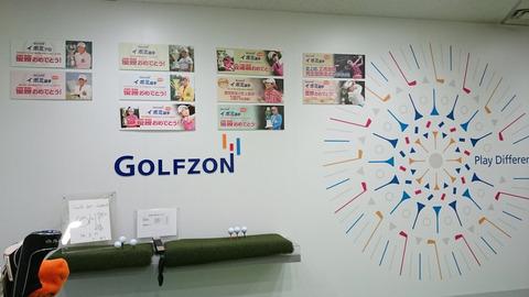 ゴルフゾンジャパンの玄関