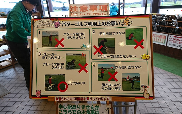 東京ドイツ村パターゴルフの注意書き