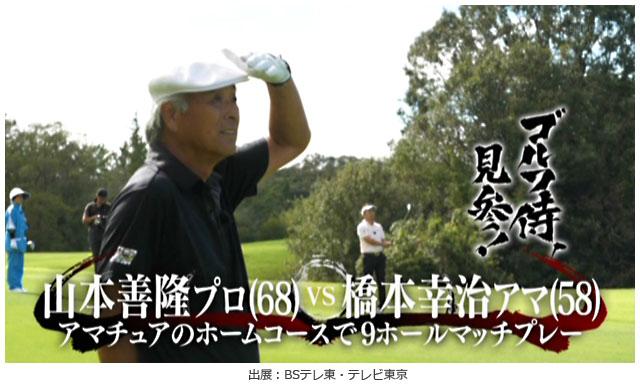 山本善隆プロVS橋本幸治さん【ゴルフ侍、見参!】