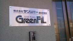 グリーンフィル本社