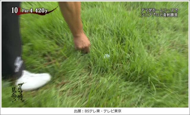 ABCゴルフクラブの深いラフ(ゴルフ侍、見参!)