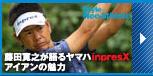 藤田寛之が語るヤマハinpresXアイアンの魅力