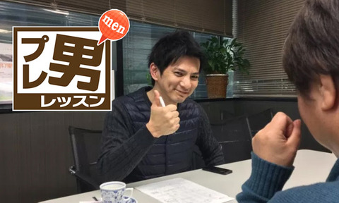プレ男レッスン〜室屋修一メソッド〜