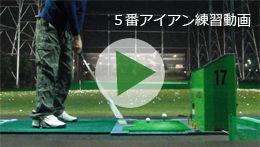 5番アイアン練習動画