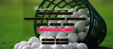 エッセンシャルゴルフ