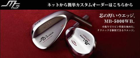 三浦技研MB-5000WBカスタムオーダー