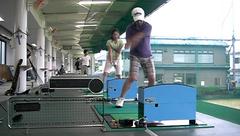 トップゴルフセンター(UTスイング)