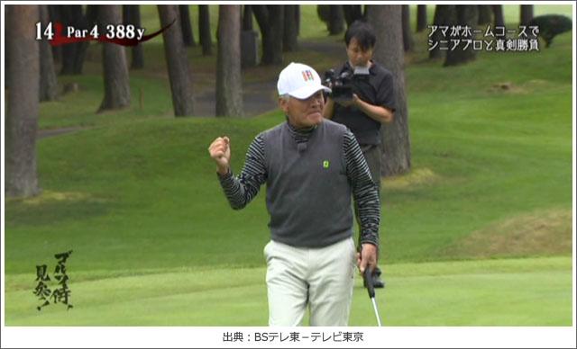 ゴルフ侍、見参!