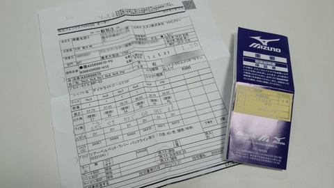 MP-53養老の仕様書