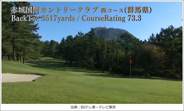 ゴルフ侍、見参!赤城国際カントリー