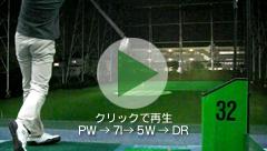 ショット練習(向原ゴルフセンター)