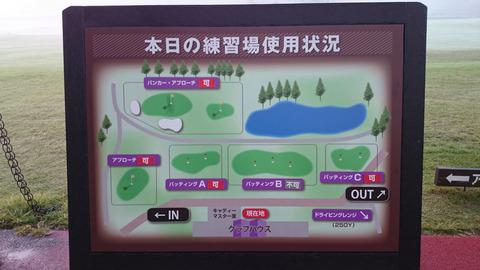 紫CCすみれコースの練習施設
