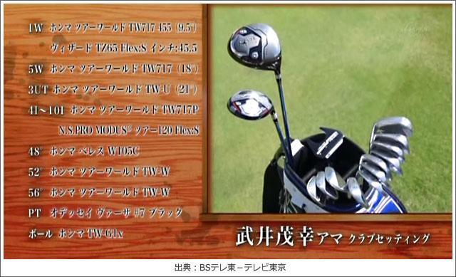ゴルフ侍、見参!武井茂幸さんのクラブセッティング