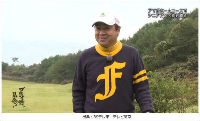 ゴルフ侍、見参!冨永浩プロ
